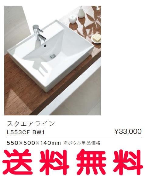 【ジャニスは全品送料無料】ジャニス Janis デザイン洗面・手洗器 ラインシリーズ 洗面器 スクエアライン【L553CFBW1】[新品] 【代引き不可】