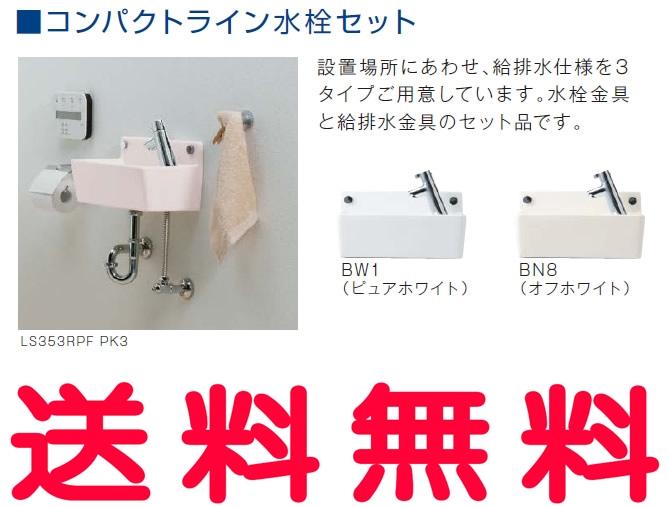 【ジャニスは全品送料無料】ジャニス Janis コンパクトライン 水栓セット 排水:床 給水:床 ボウルカラー:BW1/BN8 【LS353RSS】[新品] 【代引き不可】
