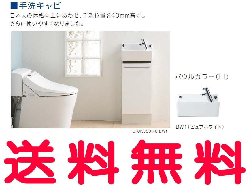 【ジャニスは全品送料無料】ジャニス Janis 手洗キャビ 排水:床 ※壁オプション対応 給水:別途 扉カラー:0(パールホワイト) ボウルカラー:BW1 【LTCK3501-0 BW1】[新品] 【代引き不可】