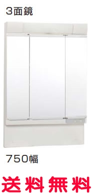 【ジャニスは全品送料無料】ジャニス Janis 洗面化粧台 化粧鏡台 750幅 3面鏡 くもり止め つき 【LUM753SKH】[新品] 【代引き不可】