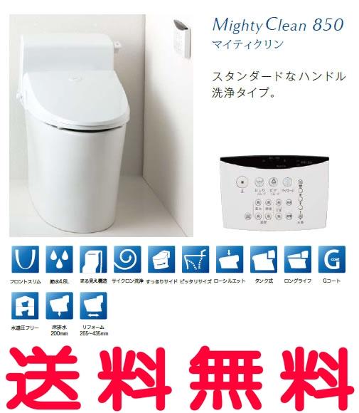 【ジャニスは全品送料無料】ジャニス Janis タンク式ローシルエットトイレ マイティクリン 850 仕様:リフォーム 対応排水芯:265-435mm 一般地【MTC8030RGB】[新品] 【代引き不可】