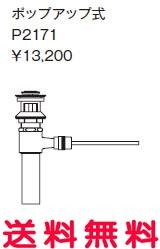 【ジャニスは全品送料無料】ジャニス Janis デザイン洗面・手洗器 ラインシリーズ 排水金具(上部セット) スクエアライン・サークルライン ポップアップ式【P2171】[新品] 【代引き不可】