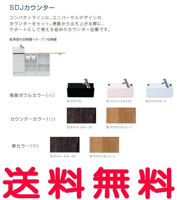 ジャニス Janis SD Jカウンター 紙巻器付収納棚+オープン収納棚 間口1500mm 排水:床 給水:別途 【SDJ150RB3】[新品] 【セルフリノベーション】【代引き不可】