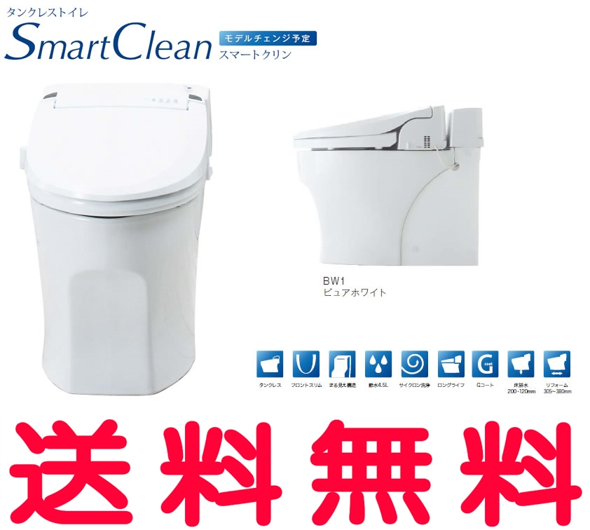 ジャニス Janis タンクレストイレ スマートクリン 仕様:床 対応排水芯:200・120mm 一般地【SMA890SBW1】[新品] 【セルフリノベーション】【代引き不可】