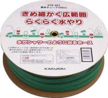 散水チューブ//50m 【578-401】 【配管資材・水道材料】カクダイ