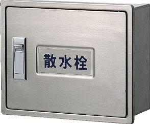 散水栓ボックス(カベ用) 【626-110】 【配管資材・水道材料】カクダイ