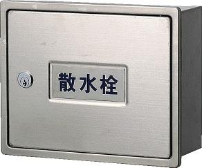 散水栓ボックス(カベ用・カギつき) 【626-120】 【配管資材・水道材料】カクダイ