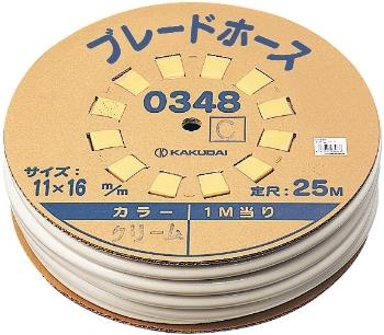 ブレードホース(25m巻) 【0348C (クリーム)】 【配管資材・水道材料】カクダイ