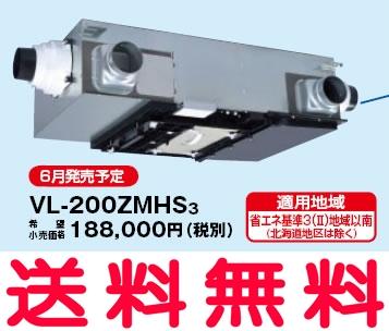 【VL-200ZMHS3】三菱ロスナイ セントラル換気システム 浴室暖房機連動シリーズ【VL200ZMHS3】[新品]【三菱 換気扇】【せしゅるは全品送料無料】【セルフリノベーション】