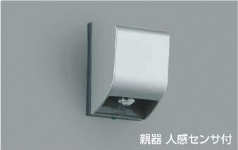 コイズミ KOIZUMI 照明 住宅用 エクステリアライト【AE40220E】