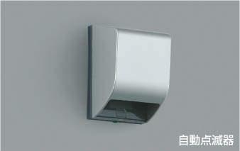 コイズミ KOIZUMI 照明 住宅用 エクステリアライト【AE40222E】
