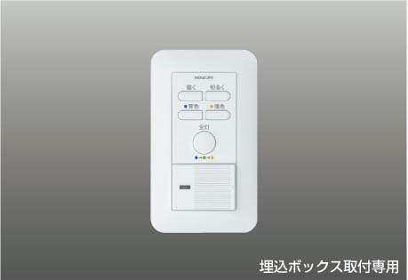 コイズミ KOIZUMI 照明 住宅用 コントローラ【AE45829E】