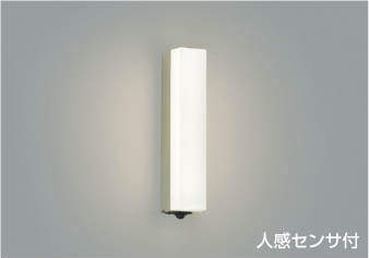 コイズミ KOIZUMI 照明 住宅用 エクステリアライト【AU45231L】