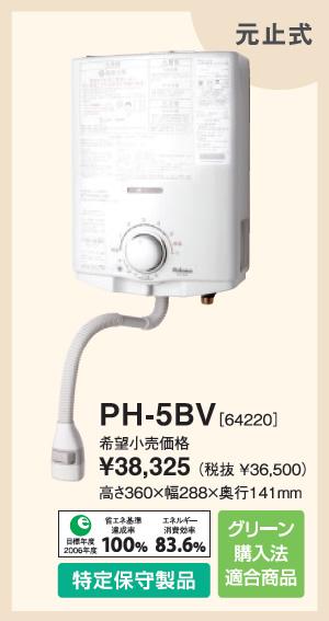 【全品送料無料】【小型ガス瞬間湯沸かし器 5号 台所用】 パロマ PH-5BV 【安全・安心の音声機能付き瞬間湯沸かし器】 (PH-5BS、PH-55Bの後継機種)【元止め式】