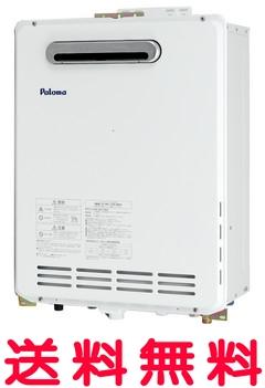 【全品送料無料】パロマ ガス給湯器 風呂給湯器 16号 【FH-164AWAD】 【FH164AWAD】 フルオートタイプ 設置フリータイプ [壁掛型・PS標準設置型]
