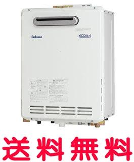 【全品送料無料】パロマ ガス給湯器 エコジョーズ 20号 【FH-E204AWADL(E)】 【FHE204AWADLE】 eco フルオートタイプ 設置フリータイプ [壁掛型・PS標準設置型]