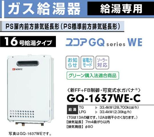 【全品送料無料】ノーリツ ガス給湯器 【GQ-1637WE-C】 給湯専用 16号 PS扉内前方排気延長形(PS標準前方排気延長形) 【GQ1637WEC】