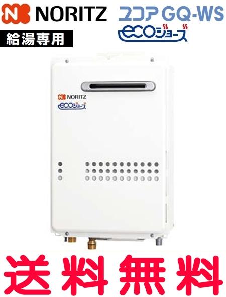 【全品送料無料】ノーリツ ガス給湯器【GQ-C2034WS BL】 給湯専用 オートストップ 20号 屋外壁掛形(PS標準設置形) 【GQC2034WSBL】[新品] 【セルフリノベーション】
