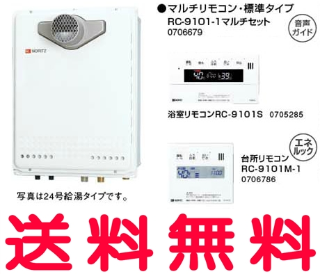 【全品送料無料】【GT-2050SAWX-T-2-BL】【RC-D101】 ノーリツ ガスふろ給湯器 マルチリモコンセット 20号 オート ユコアGT 設置フリー形 PS扉内設置型 【GT2050SAWXT2BL】