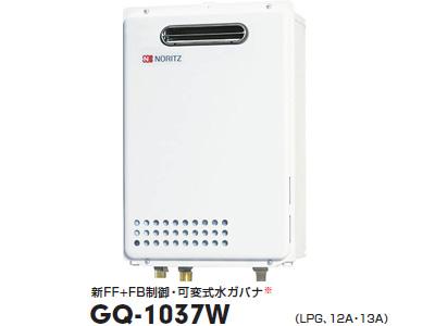 【全品送料無料】【送料無料】GQ-1037W ノーリツ ガス給湯器 給湯専用本体 ノーリツ ガス給湯器 給湯専用本体