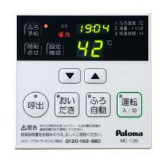 パロマ ガス給湯器 給湯リモコン 【MC-126】 【MC126】 スタンダードリモコン