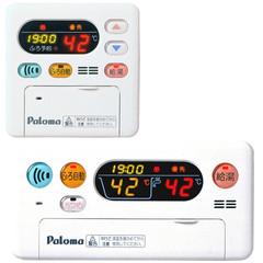 パロマ ガス給湯器 エコジョーズ マルチリモコンセット 【MFC-105D】 【MFC105D】 ボイス&インターホンリモコン