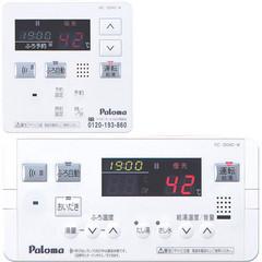 パロマ ガス給湯器 エコジョーズ マルチリモコンセット 【MFC-120AD(W)】 【MFC120ADW】 ミュージックインターホンリモコン