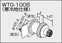 【全品送料無料】ノーリツ 温水暖房システム 部材 熱源機 関連部材 寒冷地仕様 断熱給排気トップ WTG-100B(給排気延長タイプ)【0706597】[新品]