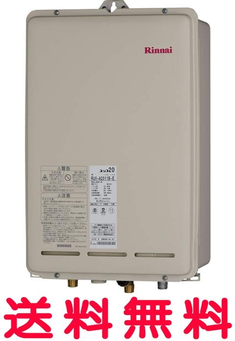 【RUX-A1600B-E】リンナイ ガス給湯器 16号 給湯専用 屋外・PS PS後方排気型 給湯・給水接続20A ユッコ 音声ナビ【RUXA1600BE】 【セルフリノベーション】