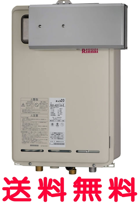 【RUX-A1610A-E】リンナイ ガス給湯器 16号 給湯専用 屋外・壁掛・PS アルコープ設置型 給湯・給水接続15A ユッコ 音声ナビ【RUXA1610AE】 【セルフリノベーション】