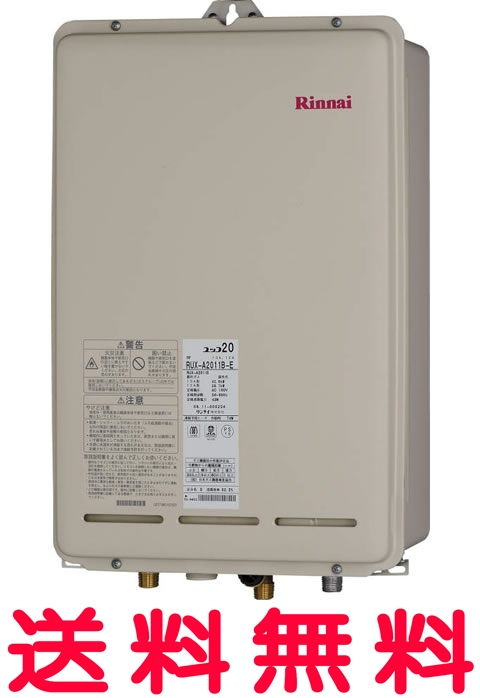 【RUX-A1610B-E】リンナイ ガス給湯器 16号 給湯専用 屋外・PS PS後方排気型 給湯・給水接続15A ユッコ 音声ナビ【RUXA1610BE】 【セルフリノベーション】