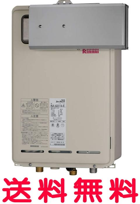 【RUX-A2010A-E】リンナイ ガス給湯器 20号 給湯専用 屋外・壁掛・PS アルコープ設置型 給湯・給水接続15A ユッコ 音声ナビ【RUXA2010AE】 【セルフリノベーション】