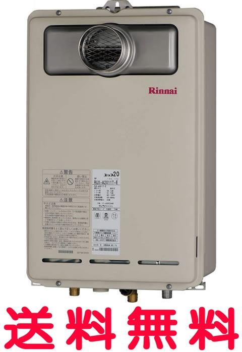 【RUX-A2010T-E】リンナイ ガス給湯器 20号 給湯専用 屋外・壁掛・PS PS扉内設置型/PS前排気型 給湯・給水接続15A ユッコ 音声ナビ【RUXA2010TE】 【セルフリノベーション】