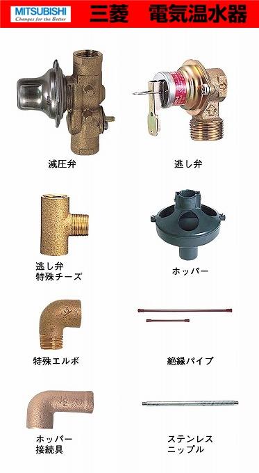三菱 電気温水器 別売部品(給湯専用タイプ) 標準配管セット 【BA-T12F】[新品] 【せしゅるは全品送料無料】