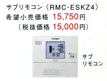 三菱 関連部材 エコキュート部材サブリモコン 【RMC-ESKZ4】[代引き不可] 【せしゅるは全品送料無料】【セルフリノベーション】