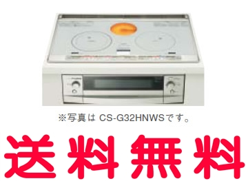 【CS-G32HS】三菱 IHヒーター ビルトイン型3 口 2口IH + ラジエント 60cmトップ グレイスシルバー [新品]【せしゅるは全品送料無料】