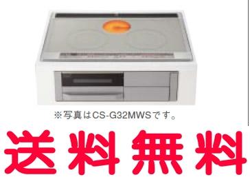 【CS-G32MWS】三菱 IHヒーター ビルトイン型3 口 2口IH + ラジエント ワイドトップ シルバー [新品]【せしゅるは全品送料無料】
