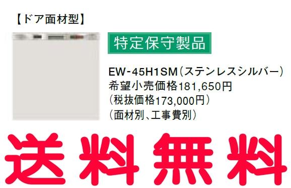 【EW-45H1SM】三菱 IHヒーター 関連部材 ビルトイン食器洗い乾燥機 ドア面材型 ステンレスシルバー [新品]【せしゅるは全品送料無料】