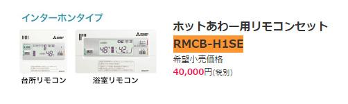【RMCB-H1SE】三菱 エコキュート ホットあわー用リモコンセット(インターホンタイプ) 【せしゅるは全品送料無料】【セルフリノベーション】