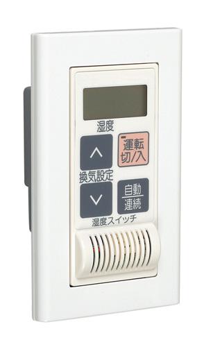 三菱 換気扇 産業用送風機システム部材 制御システム部材 湿度スイッチ(理込形) FS-3HC