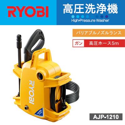 【高圧洗浄機 リョービ】コンパクトで持ち運び簡単なエントリーモデル【AJP-1210】RYOBI/リョービ バリアブルノズルランス・高圧ホース5m付【AJP1210】
