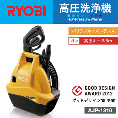 【AJP-1310】RYOBI/リョービ 高圧洗浄機 エントリーモデル 高圧ホース5m付 水受けトレイ付 【AJP1310】 グッドデザイン賞受賞