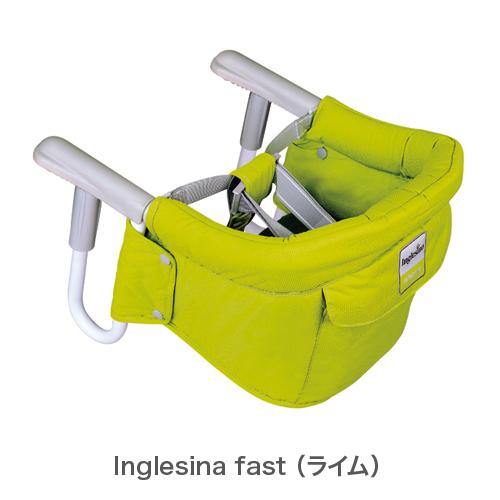 【正規品】イングリッシーナ fast(ファースト) カラー:ライム 【ベビーチェア、ベビー用ダイニングチェア】