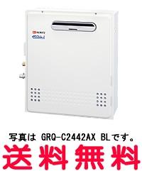 【全品送料無料】【代引き不可】ノーリツ ガス給湯器 オートタイプ 【GRQ-C2442SAX BL】 隣接設置形/ユコアGRQエコジョーズシリーズ 24号 【セルフリノベーション】