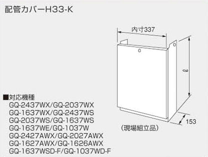 H32-K(1100) ノーリツ配管カバー 0700276