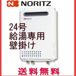 【全品送料無料】【送料無料】給湯器 24号 給湯専用 GQ-2437WS ノーリツ ガス給湯専用 オートストップ機能付き 24号 屋外壁掛型