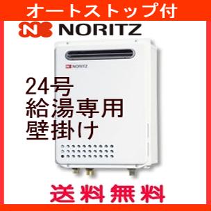 【全品送料無料】ノーリツ 【GQ-2437WS】 ガス給湯専用 オートストップ 24号屋外壁掛型
