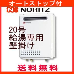 GQ-2039WS 給湯器20号 給湯専用 オートストップ付【セルフリノベーション】