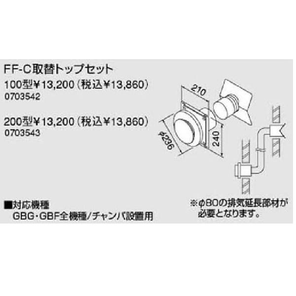 ノーリツ コンロ台形・ 調理台形専用部材 FF-C取替トップセット 200型(0703543)