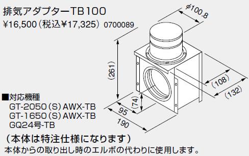【0700089】ノーリツ 給湯器 関連部材 排気延長部材 排気アダプターTB100